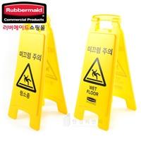 러버메이드 미끄럼주의 안전표지판(한글표기) 611277H