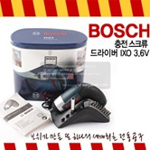 NEW.BOSCH-IXO