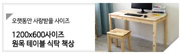 1200x600 원목 테이블 식탁책상