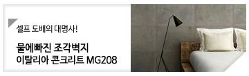 물에빠진 조각벽지 이탈리아 콘크리트 MG208