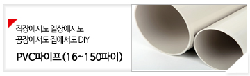 PVC파이프(16~150파이)