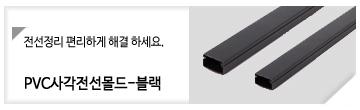 PVC사각전선몰드-블랙