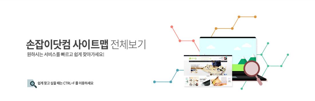 사이트맵 쉽게찾고싶을땐 컨트롤F