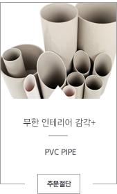 PVC파이프