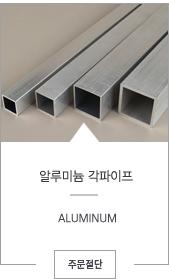 알루미늄각파이프(절단서비스)