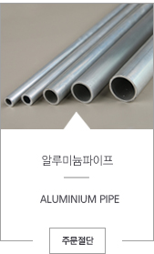 알루미늄파이프