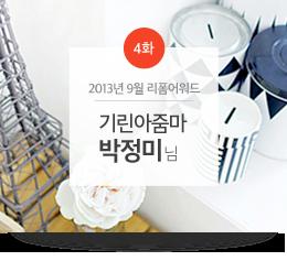 내방의품격 6화 2016년 1월 리폼어워드 슥밀라 이진이님