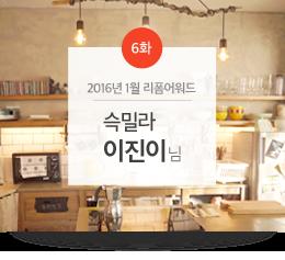 내방의품격 4화 2013년 9월 리폼어워드 기린아줌마 박정미님