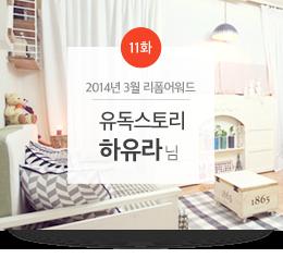 내방의품격 11화 2014년 3월 리폼어워드 유독스토리 하유라님