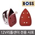 [BOSS] 샌더용  사포 세트 -보스툴 리튬충전 샌더용 (BLOS12) [동일입도 5장으로 1세트 구성]